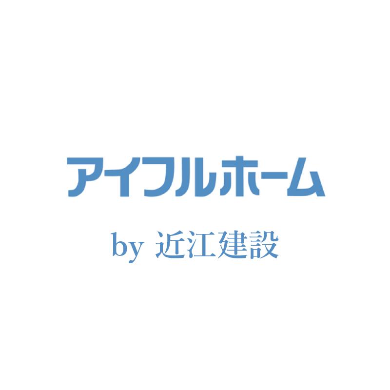 アイフルホーム by 近江建設