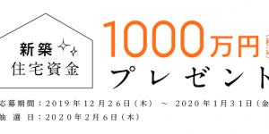 新築住宅資金1000万円(税込)プレゼント