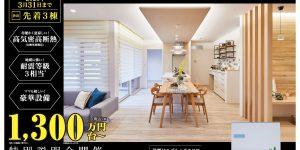 規格型高性能デザイン住宅おもて