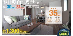 アイフルホーム 鶴岡店 イベント情報 新商品「ISME」発売