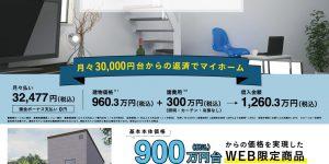 株式会社近江建設 アイフルホーム 天童店 イベント情報
