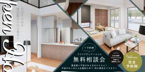 山形市上桜田の新築一戸建て完成内覧会のチラシ